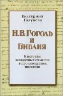Голубева Екатерина - Н. В. Гоголь и Библия: К истокам загадочных смыслов в произведениях писателя