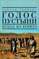 Леонид Гомберг - Голос пустыни - Исход из Египта - современный взгляд