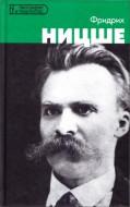 Teoдopo Гомес - Фридрих Ницше