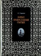 Гордиенко Николай - Новые православные святые