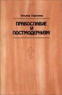 Татьяна Михайловна Горичева - Православие и постмодернизм