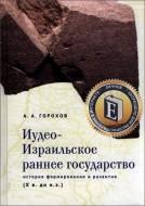 Горохов Анатолий - Иудео-Израильское раннее государство: история формирования и развития