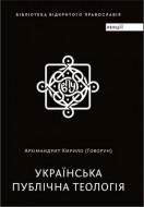 Архімандрит Кирило - Говорун - Українська публічна теологія