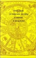 Греческие и римские авторы о евреях и иудаизме