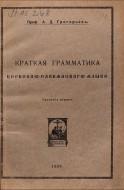 Григоревъ - Краткая грамматика Церковно-славянского языка