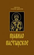 Святитель Григорий Двоеслов - Правило пастырское
