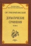 святитель Григорий Нисский - Догматические сочинения