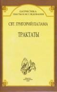 Григорий Палама - Трактаты