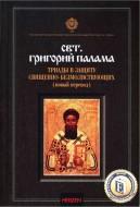 Святитель Григорий Палама - Триады в защиту священно-безмолвствующих - новый перевод
