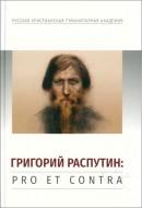 Григорий Распутин: pro et contra, антология