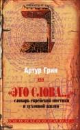 Артур (Авраам) Грин - «Это слова...» - Словарь еврейской мистики и духовной жизни