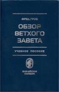 Фред Грив - Обзор Ветхого Завета - Учебное пособие