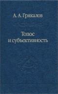 Алексей Алексеевич Грякалов - Топос и субъективность. Свидетельства утверждения