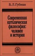 Борис Львович Губман - Современная католическая философия: человек и история
