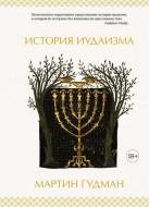 Мартин Гудман - История иудаизма