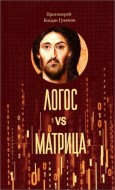 Богдан Гулямов - Логос vs Матрица. Вера Церкви и гипотеза симуляции