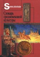 Гуревич - Словарь средневековой культуры - словарь BibleQuote