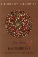 Виген Гуроян - Наследие рая. Размышления о садоводстве