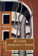 История этических учений - Учебник