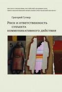 Григорий Гутнер - Риск и ответственность субъекта коммуникативного действия