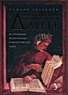 Романо Гвардини - «Божественная комедия» Данте - Ее основные религиозные и философские идеи