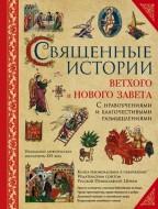 Священные истории Ветхого и Нового Завета