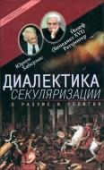 Хабермас Юрген, Ратцингер Йозеф (Бенедикт XVI) - Диалектика секуляризации. О разуме и религии