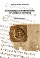иеромонах Евстафий (Халиманков) – Экзегетический комментарий на Соборные послания