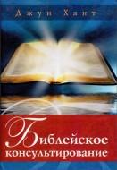 Джун Хант - Библейское консультирование