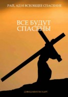 Дэвид Бентли Харт -  Все будут спасены - Рай, Ад и Всеобщее Спасение