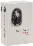 Мартин Хайдеггер –  Ницше