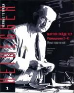 Хайдеггер Мартин - Размышления II—XI - Черные тетради 1931-1939