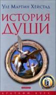 Уле Мартин Хёйстад - История души от Античности до современности