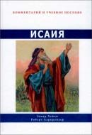 омер Хейли - Комментарий по книге пророка Исаии, или Мессианская надежда, Божьи суды над народами и наказания; Роберт Харкрайдер - Книга пророка Исаии