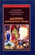 Хейли - Книга пророка Даниила - Харкрайдер - Книга пророка Даниила - Уиллис - Межзаветный период