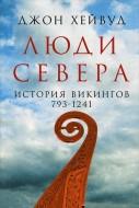 Джон Хейвуд - Люди Севера: История викингов, 793-1241
