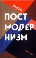 Стивен Хикс - Объясняя постмодернизм