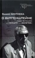Хинтикка Яаакко - О Витгенштейне.  Людвиг Витгенштейн - Из «лекций» и «заметок»