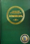 Алексей Степанович Хомяков - Полное собрание сочинений и писем: В 12 томах. Том VIII: Богословские сочинения
