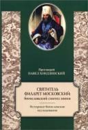 Павел Хондзинский – Святитель Филарет Московский: богословский синтез эпохи
