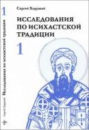 Хоружий Сергей - Исследования по исихастской традиции