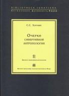 Хоружий Сергей - Очерки синергийной антропологии