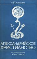 Хосроев Александр - Александрийское христианство по данным текстов из Наг Хаммади