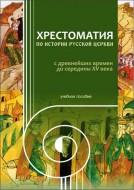 Хрестоматия по истории Русской Церкви с древнейших времен до середины XV века