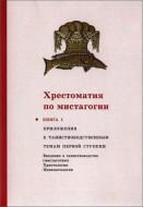 Хрестоматия по мистагогии - Книга 1 - Приложения к таинствоводственным темам первой ступени
