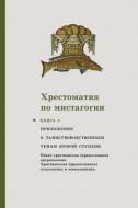 Хрестоматия по мистагогии - Книга 4