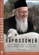Иоанн Хрисавгис - Варфоломей: Апостольская миссия. Пророческое видение