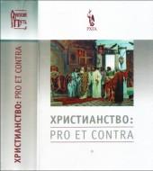Христианство: pro et contra, антология