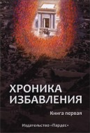 Хроника избавления - книга первая