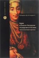 Гершон Дэвид Хундерт - Евреи в Польско-Литовском государстве в XVIII веке: генеалогия Нового времени